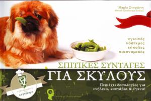 συνταγές για σκύλους