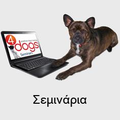Σεμινάρια εκπαίδευσης σκύλων