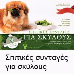 συνταγές για σκυλιά